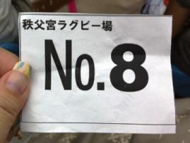 Chichibunomiya2